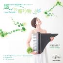 風の贈り物~Save The Earth~/折重由美子