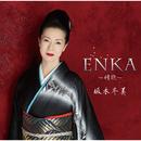 ENKA~情歌~/坂本冬美
