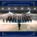 航空自衛隊 航空中央音楽隊 創設55周年記念アルバム 風 ~Wind of Symphony~/航空自衛隊 航空中央音楽隊