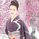桜の如く / 秘恋~松五郎の恋~/坂本冬美