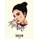 A Fei Zheng Chuan/Faye Wong