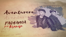 Aventurera (Carmen Theme)(Single Mix / Lyric Video) (feat. Ksenija Sidorova)/Pachanga