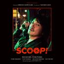 SCOOP! (ORIGINAL SOUNDTRACK)/川辺ヒロシ, 上田 禎