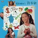 Wan Quan Ming Bai Liao/Jia Min Lu