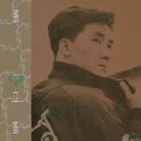 Jin Ye Ni Shi Fou Yi Ren ?!/Li Ji Zhang