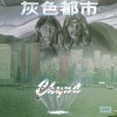 Hui Se Dou Shi/Chyna