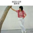 Zhi Ge Cai Se Meng/Brenda Lo