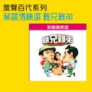 Fei Sheng Bai Dai Xi Lie   Ye Li Yi Jing Xuan - Nan Xiong Nan Di/Frances Yip
