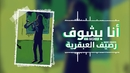 Ana Bshouf(Lyric Video)/Rassef L'bkariya