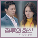 """Because Of You (From """"Don't Dare To Dream"""" Original Television Soundtrack)/Tae Woo Kim"""
