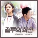 "Lovesome (From ""Don't Dare To Dream"" Original Television Soundtrack)/Ra. D"