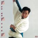 Xin Ge Peng Jing Xuan Peng Ren Ni Dian/Albert Au