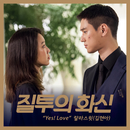 "Yes! Love (From ""Don't Dare To Dream"" Original Television Soundtrack)/Hyun Ah Kim of Lalasweet"