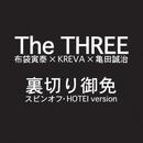 裏切り御免 (スピンオフ・HOTEI version)/THE THREE (布袋寅泰xKREVAx亀田誠治)