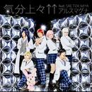 気分上々↑↑ (feat. SAE TOKIMIYA)/アルスマグナ
