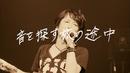 ゴゾウ☆ロック(Lyric Video)/椎名慶治