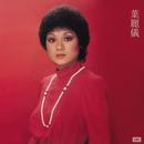 Ye Li Yi/Frances Yip