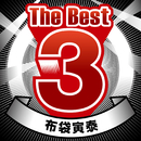 The Best 3/布袋寅泰