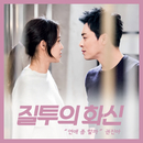 "With You (From ""Don't Dare To Dream"" Original Television Soundtrack)/Jin Ah Kwon"