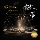 Gu Shi (Endless Story Live)/Sodagreen