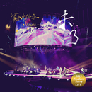 Wei Liao (Endless Story Live)/Sodagreen
