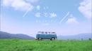 青い空と私/セレイナ・アン