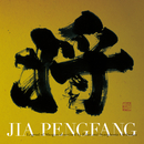 三国志組曲 第二番 ~二胡とシンフォニック・オーケストラで語る将軍伝説~/ジャー・パンファン