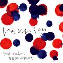 reunion/back numberと秦 基博と小林武史