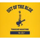 YAMAZAKI MASAYOSHI the BEST / OUT OF THE BLUE/山崎まさよし