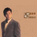 Huan Qiu Cui Qu Sheng Ji Jing Xuan/Andy Lau