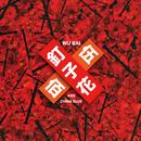 Ding Zi Hua/Wu Bai & China Blue