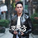 Lao Di Fang/Dong Shan Shao Ye