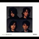 エレカシ自選作品集 EMI 胎動記/エレファントカシマシ