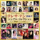 テレサ・テン シングル・コレクション/テレサ・テン