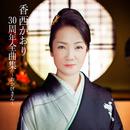 香西かおり30周年全曲集 ~おかげさん~/香西かおり