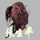 Ban Sheng Yuan (feat. Mc Yen, Xiao Hua Liu)/Deanie Ip