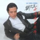 Xi Yang Yi Qv Jing Cui/Liu Wen Zheng