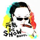 元気 DE SHOW/橋本ひろし