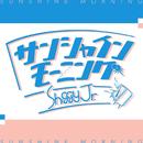 サンシャインモーニング/Shiggy Jr.