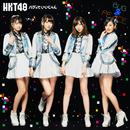 バグっていいじゃん/HKT48