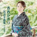 香西かおり 民謡全曲集 ~口伝え~/香西かおり