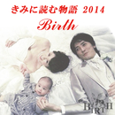 きみに読む物語2014/BIRTH
