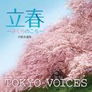 合唱名曲集 『立春~さくらのころ~』/TOKYO VOICES