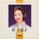 岸 千恵子 2004 全曲集/岸 千恵子