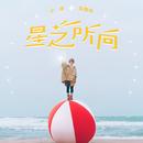 Xing Zhi Suo Xiang/Xiao Qiu