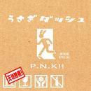P.N.K!!/うさぎダッシュ