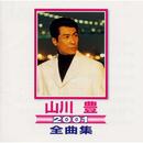 山川 豊 2001 全曲集/山川 豊