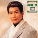 山川 豊 2003 全曲集/山川 豊