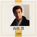 山川 豊 2004 全曲集/山川 豊