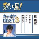 熱唱!カラオケBEST3 桂 銀淑/桂 銀淑